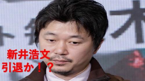 新井浩文の引退の可能性は?損害賠償額ヤバくて今後の活動に影響が!