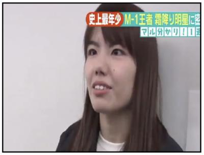 秋元宥美 霜降り明星マネージャー 美人 可愛い