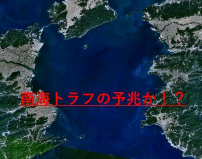 3月27日発生!紀伊水道の地震は南海トラフの予兆?避難場所はどこ?