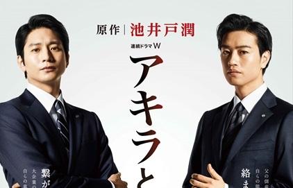 『アキラとあきら』第1話〜最終回の無料動画視聴方法!9tsuでみれる?