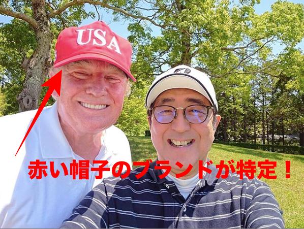 トランプ大統領の赤いUSA帽子のブランドが特定!値段や購入方法は?