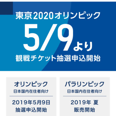 東京オリンピックの観戦チケット申し込みはいつまで?申し込み方法も!