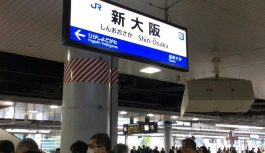 G20大阪|新幹線(新大阪駅)の混雑状況!手荷物検査やゴミ箱はない?