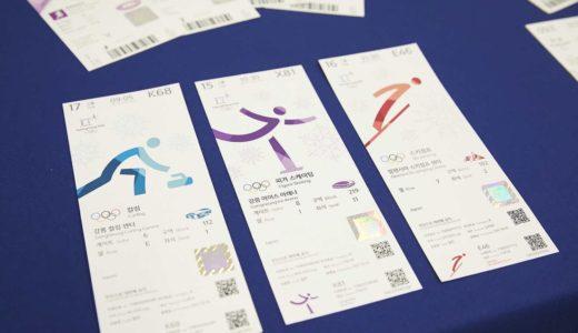 オリンピックチケットの二次募集はいつ?応募可能な競技・種目は?