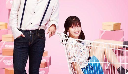 ショッピング王ルイ|無料フル動画視聴方法!パンドラや9tsuで見れない?