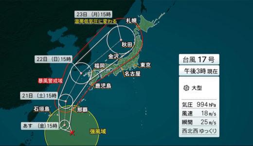 2019年台風17号 アメリカ海軍の予想!飛行機や新幹線への影響は?