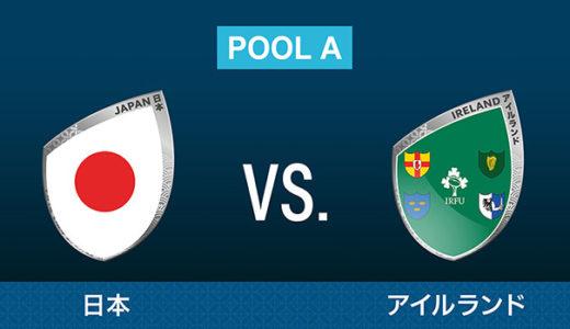 ラクビーW杯|日本対アイルランドの見逃し配信を無料視聴!再放送は?