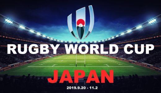 ラクビーW杯2019 日本対ロシアのライブ&見逃し配信を無料視聴