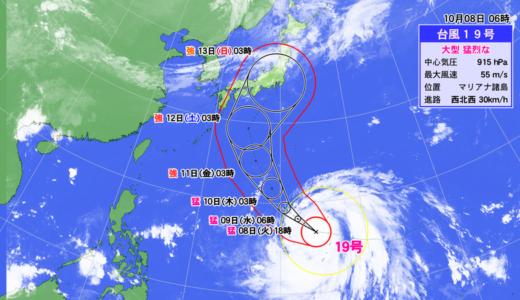 2019年台風19号(ハギビス)|名古屋市の被害予想・状況や画像は?
