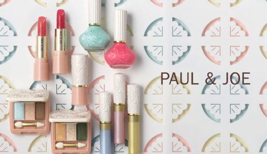 ポール&ジョーボーテクリスマスコフレ2019|値段や予約・発売日に購入方法!