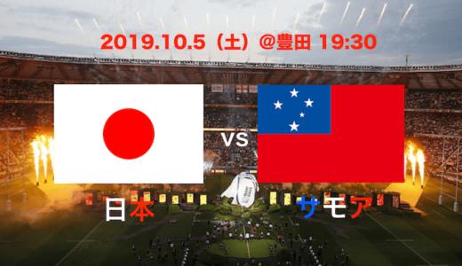 ラクビーW杯|日本対サモアのライブ&見逃し配信を無料視聴!地上波は?