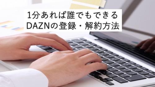 1分あれば誰でもできる!DAZN(ダゾーン)の登録・解約方法を解説