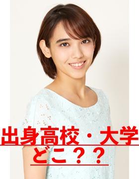 安田サラの出身高校・大学に目撃情報は?気になる学歴や偏差値は?