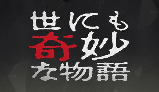 世にも奇妙な物語(6月9日)|見逃し配信や無料動画視聴方法!
