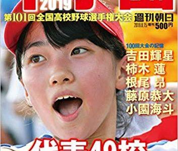 週刊朝日甲子園2019の表紙のチアガールは誰?名前や高校は?