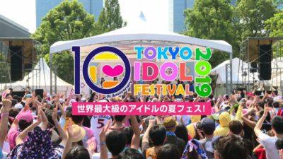 東京アイドルフェスティバル2019の無料ライブ映像や見逃し配信視聴方法