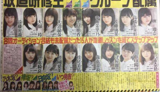 坂道グループ研究生15人のメンバーのプロフィール・画像まとめ