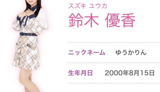 鈴木/皆川優香(チーム8静岡)のwiki風プロフとかわいい画像まとめ!逸材との声も!