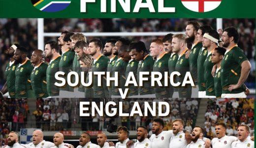 ラグビーW杯決勝戦|南アフリカ対イングランドの見逃し配信・フル動画を視聴