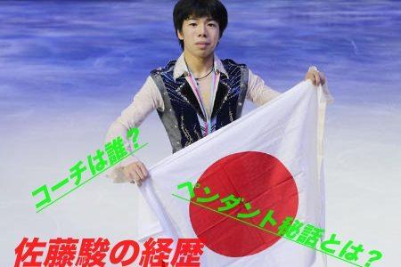 佐藤駿(フィギュアスケート)の経歴!コーチは誰でペンダント秘話とは?