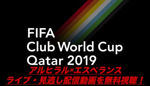 クラブW杯2019|アルヒラル×エスペランスのライブ・見逃し配信動画を無料視聴!
