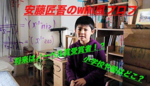安藤匠吾のwiki風プロフィール!小学校はどこ?塾には通っている?