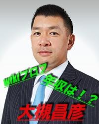 大槻昌彦のwiki風プロフィールと経歴!出身大学や年収はいくら?