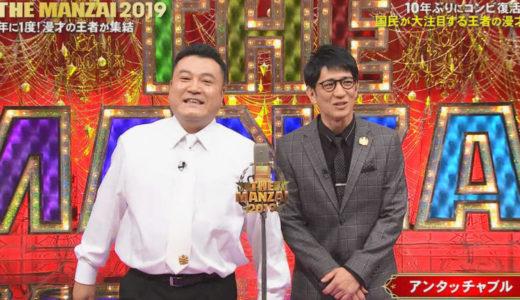 THE MANZAI 2019|見逃し配信動画を無料視聴!パンドラで見れる?
