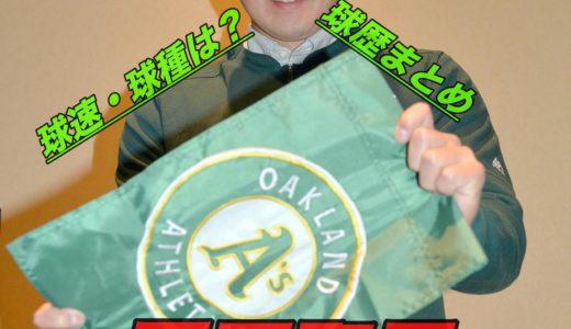 冨岡聖平のwiki風プロフ!球種・球速は?出身高校・大学や球歴まとめ