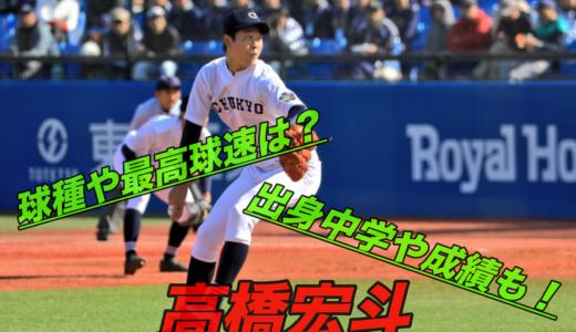 高橋宏斗の変化球(球種)や最高球速は?出身中学や成績にドラフト評価!