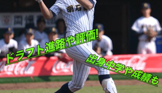 来田涼斗のドラフト進路や評価!出身中学や成績に通算本塁打は?