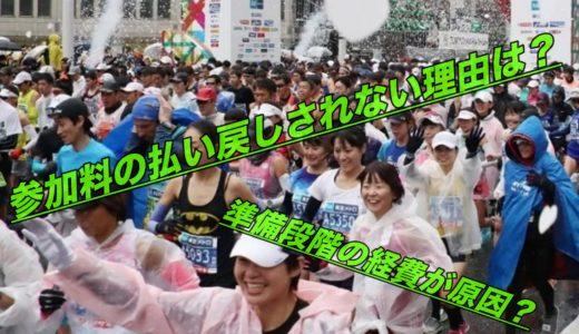 東京マラソンの参加料が返金・払い戻しされない理由!世間の反応は?