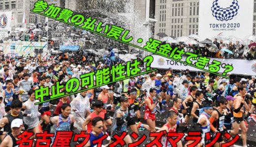 名古屋ウィメンズマラソンの中止の可能性は?参加費の払い戻し・返金は?