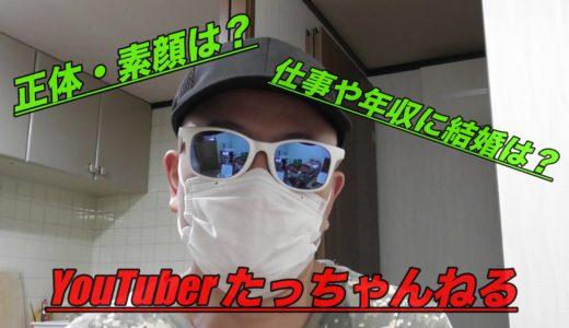 たっちゃんねる(YouTuber)のwikiや正体は?仕事や年収に結婚は?