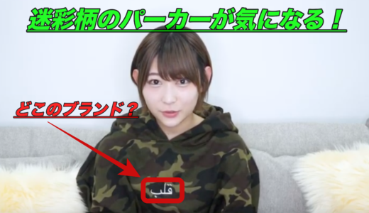 志田愛佳がYouTubeで着ている迷彩パーカーのブランドは?購入方法や値段も