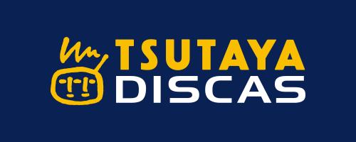 5分でできる!TSUTAYA TV/DISCASの登録・解約(退会)方法