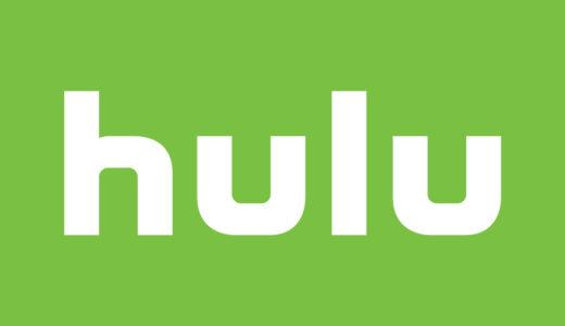 Huluの特徴まとめ!メリット・デメリットや他のVODと比較
