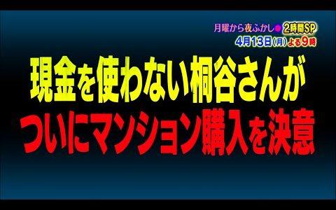 月曜から夜ふかし(4月13日放送)の見逃し配信動画を無料で!再放送も
