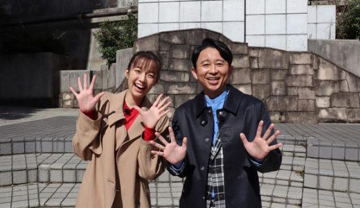 有吉の壁初回(4月8日)の再放送や見逃し配信無料動画を視聴!