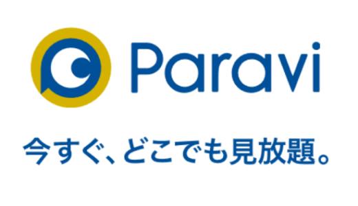 Paraviの特徴まとめ!メリット・デメリットや他のVODと比較