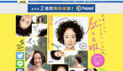 凪のお暇を全話無料で動画を視聴する方法!名古屋では再放送がない?