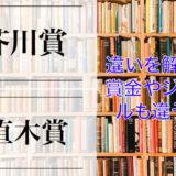 芥川賞と直木賞の違いをわかりやすく解説!賞金やジャンルの違いも!