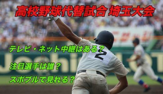 高校野球代替試合の埼玉大会のネット中継動画は?スポブルで見れる?