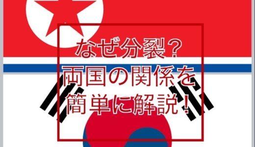 北朝鮮・韓国はなぜ分裂?両国の関係を簡単にわかりやすく解説!
