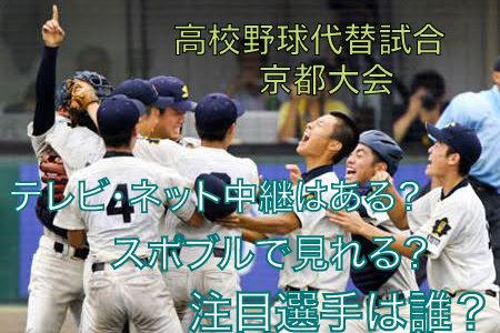 高校野球代替試合の京都大会テレビ・ネット中継動画!スポブルは?