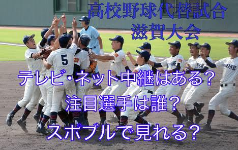 高校野球代替試合の滋賀大会テレビ・ネット中継動画!スポブルは?